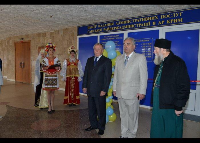 В Саках открылся Центр административных услуг