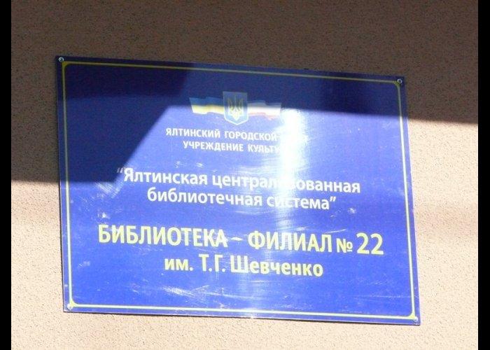 В Ялте отремонтировали библиотеку