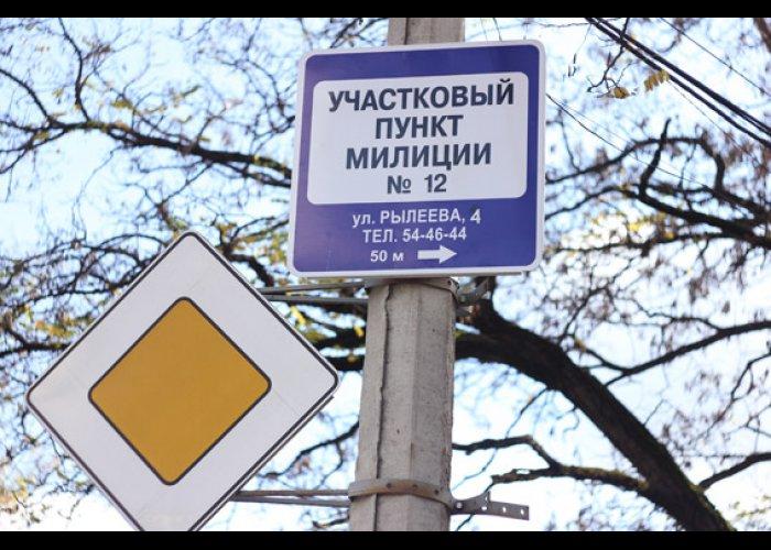 Жителям Симферополя подскажут дорогу к участковому