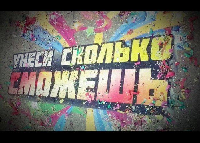 В Симферополе объявили акцию «Унеси, сколько сможешь»