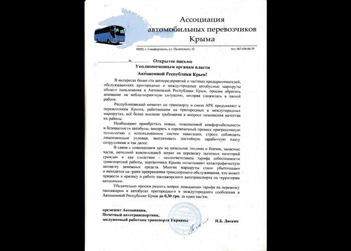 Крымские перевозчики предложили повысить цену на проезд в междугороднем транспорте