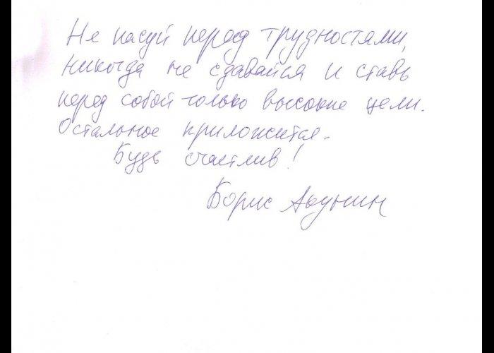 Текст подписи на книге в подарок