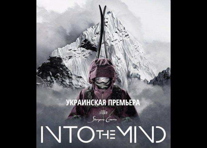 В Симферополе состоится премьера фильма о сноубординге