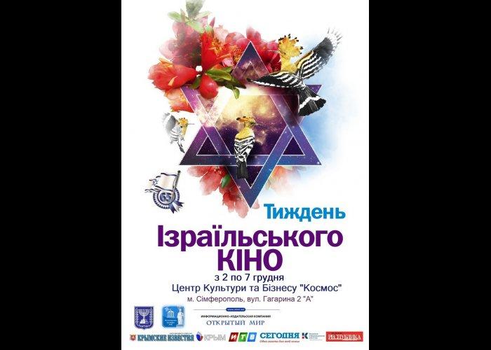 На неделе израильского кино в Симферополе представят 6 фильмов