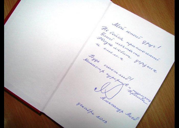Министр курортов Крыма выбрал для участия в акции книгу о Томе Сойере