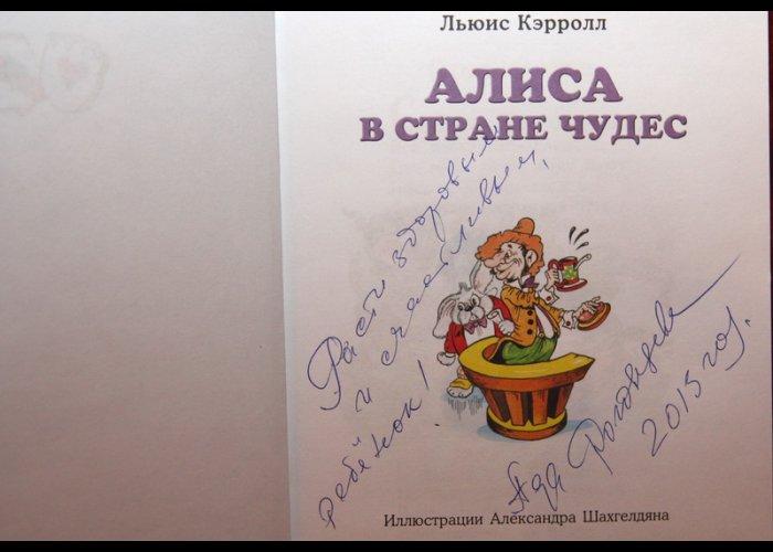 Ада Роговцева приняла участие в акции «Книги, которые нас воспитали»