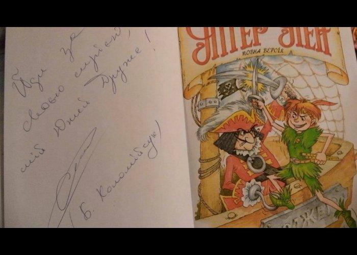 Украинский писатель подарил крымским детям книгу про Питера Пена