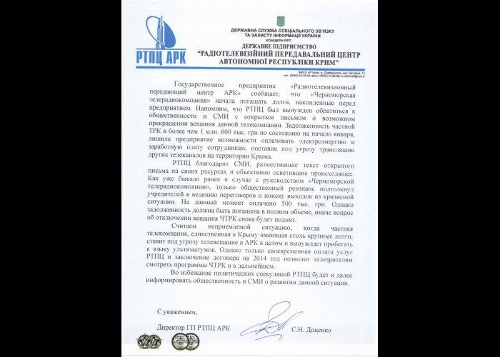 «Черноморка» начала погашать долги перед РТПЦ