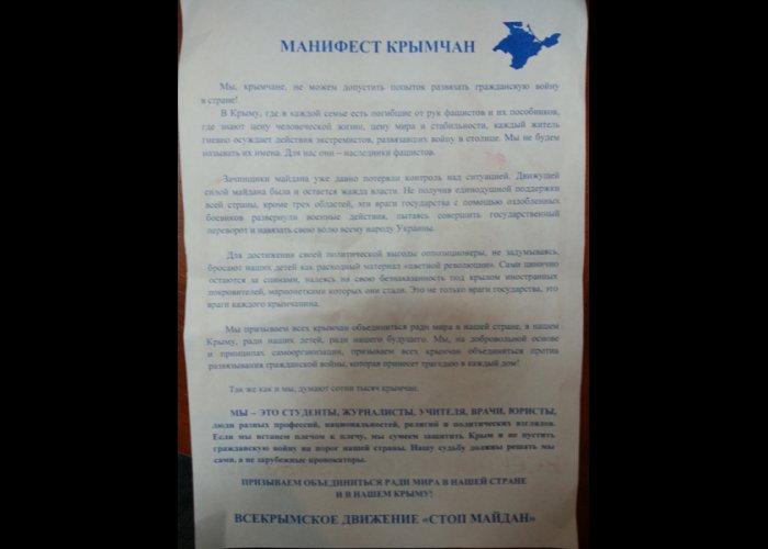 В Крыму создали общественное движение «Стоп майдан»