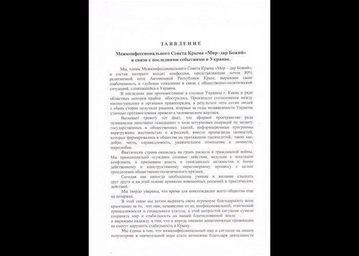Межконфессиональный совет Крыма сделал заявление в связи с событиями в Украине
