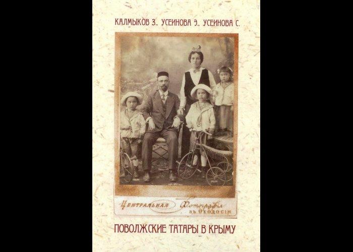 В Крыму издали книгу о татарах Поволжья