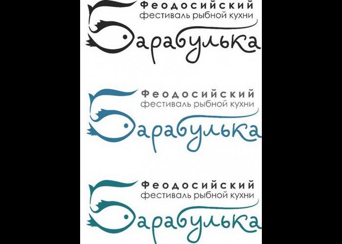 В Феодосии определились с эмблемами двух фестивалей