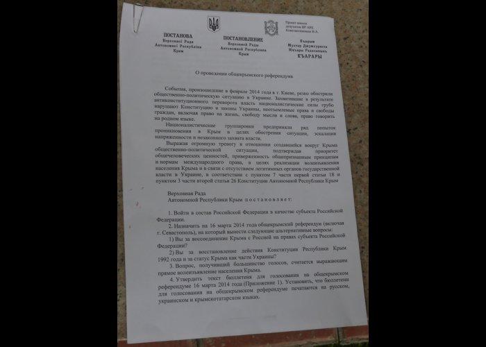 На референдуме в Крыму рассмотрят вопрос о вхождении в состав России