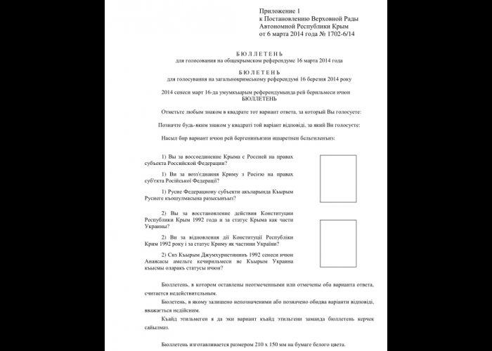 Бюллетени всекрымского референдума напечатают на трех языках
