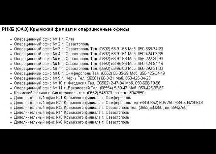 В Крыму начал работу Российский национальный коммерческий банк