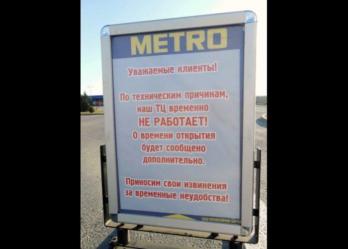 Гипермаркеты «Metro» в Крыму временно закрыты
