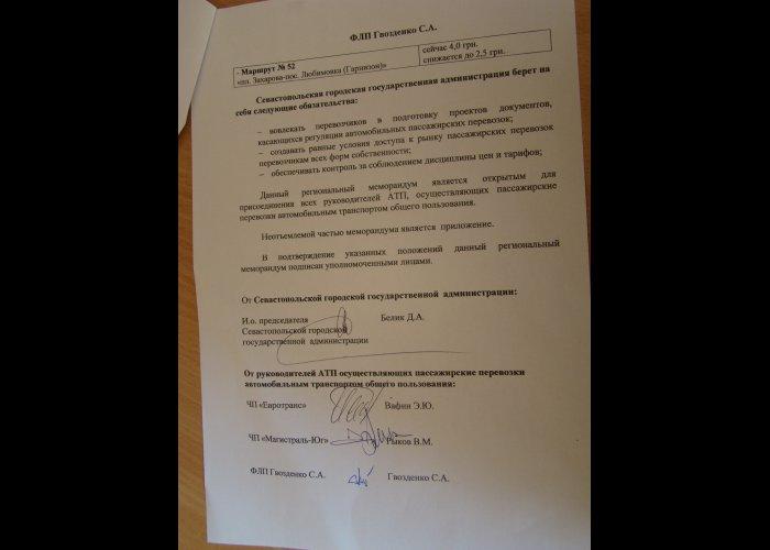 В Севастополе снизили цены на проезд в общественном транспорте
