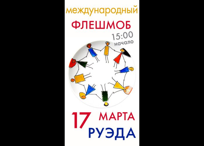 Пять городов Крыма присоединятся к международному танцевальному флешмобу