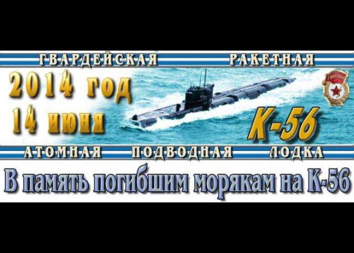 Близ Алушты почтят память моряков подлодки К-56
