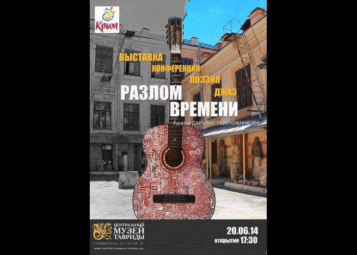 В Симферополе представят арт-проект «Разлом времени»