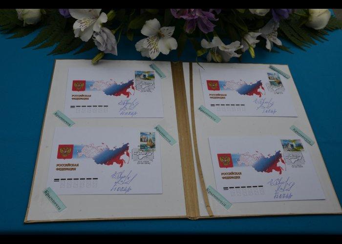 В Ялте провели спецгашение марки с изображением достопримечательностей Крыма