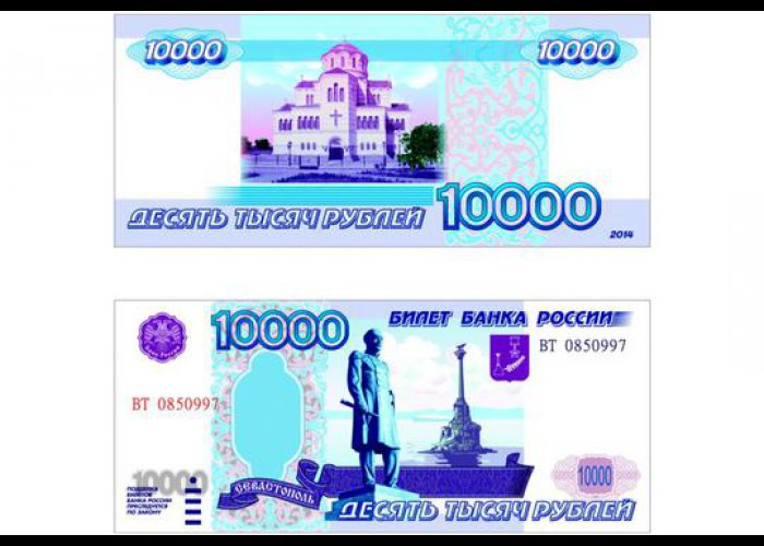 В ЛДПР предложили выпустить 10-тысячную купюру с достопримечательностями Севастополя