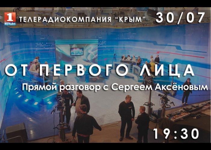 Крымчане смогут в прямом эфире задать вопросы Аксенову
