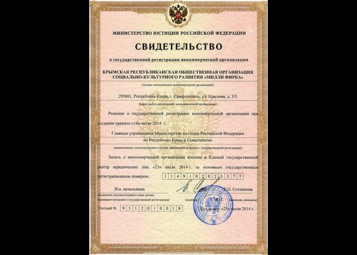 Крымскотатарская организация «Милли Фирка» получила официальную регистрацию