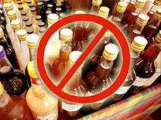 Алкоголь, В Керчи запретили продажу алкоголя в праздничные дни