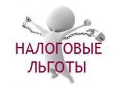 В Крыму 2,4 тыс. предприятий воспользовались налоговыми льготами
