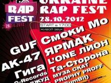 фестиваль, В октябре в Симферополе пройдет рэп-фестиваль