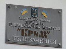 ГТРК «Крым», Назначен гендиректор ГТРК «Крым»