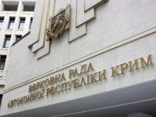 Сессия ВР АРК, Депутаты Крыма соберутся на сессию в конце октября