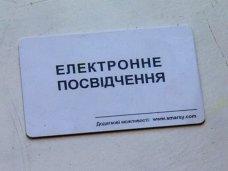 Школа, В Севастополе ввели электронные удостоверения для доступа в школу