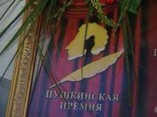 Премии, В Симферополе вручат Пушкинскую премию-2012