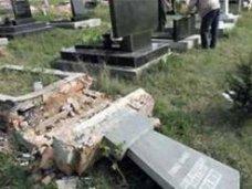 Вандализм, Милиция проводит проверку по факту вандализма на кладбище в Евпатории