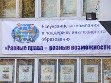 Инклюзивное образование, В Симферополе прошла акция в поддержку инклюзивного обучения