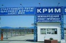 Керченская паромная переправа, В Крыму появится новый пункт пропуска на границе с Россией
