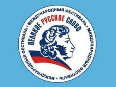 Великое русское слово, Программу фестиваля «Великое русское слово» предложили расширить