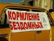 пункт обогрева, В Севастополе работают пункты питания для малоимущих