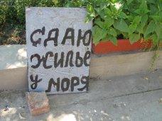 туристический сбор, В Феодосии собрали более 1,5 млн. грн. турсбора