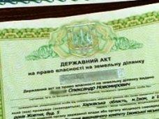 Регистрация земельных участков, За год в Крыму выдано почти 100 тыс. документов на землю