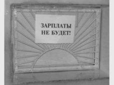 Долг по зарплате, В Крыму работникам НИИ задолжали 2,3 млн. грн.