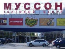 В Севастополе торговый центр загрязнял окружающую среду