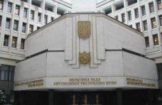 В Крыму обсудят реформу местного самоуправления