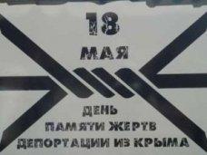 Премьер Крыма призвал толерантно провести День памяти жертв депортации