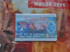 Таврия, «Таврия» сыграет с киевским «Динамо» в Симферополе