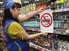 В Крыму предлагают запретить продавать спиртное по ночам