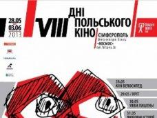 В Крыму пройдут Дни польского кино
