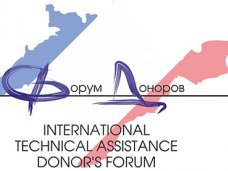 Форум доноров МТП, В Симферополе проходит форум доноров международной технической помощи